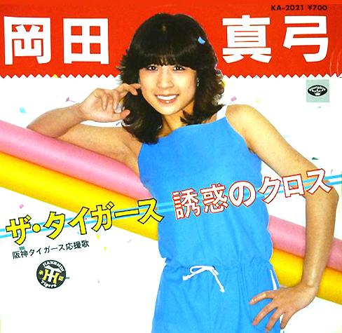 岡田真弓(おかだまゆみ)ディスコグラフィ