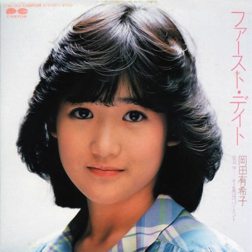 岡田有希子(おかだゆきこ)ディスコグラフィ