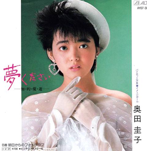 奥田圭子(おくだけいこ)ディスコグラフィ