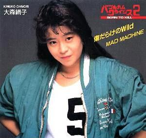 大森絹子(おおもりきぬこ)ディスコグラフィ