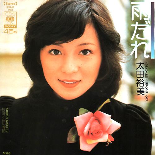 太田裕美(おおたひろみ)ディスコグラフィ