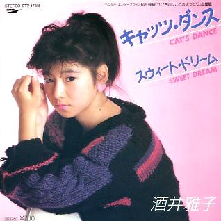 酒井雅子(さかいまさこ)ディスコグラフィ