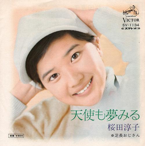 桜田淳子(さくらだじゅんこ)ディスコグラフィ