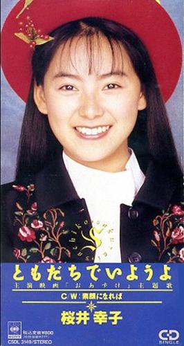 桜井幸子(さくらいさちこ)ディスコグラフィ