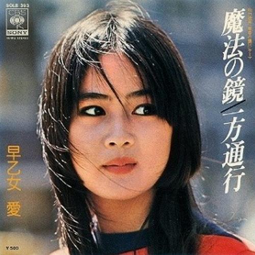 早乙女愛(さおとめあい)ディスコグラフィ