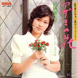 沢田亜矢子(さわだあやこ)ディスコグラフィ | Idol.ne.jp
