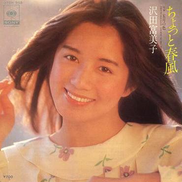沢田富美子(さわだふみこ)ディスコグラフィ