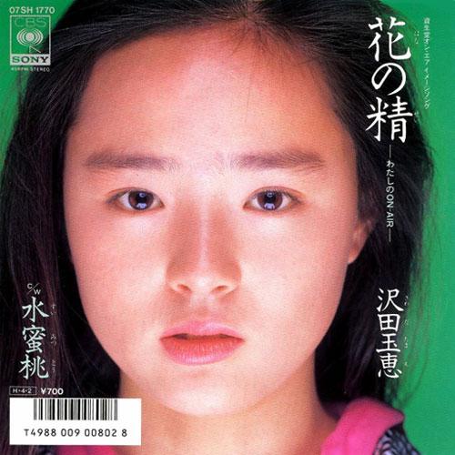 花の精 -わたしのON-AIR-