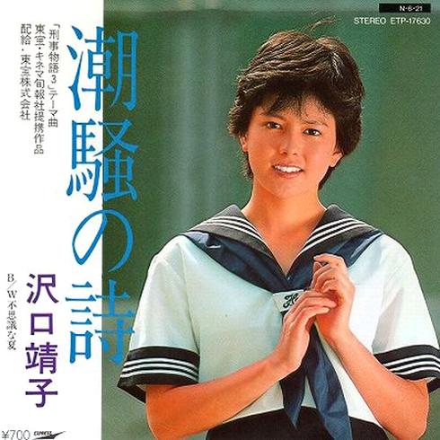 沢口靖子(さわぐちやすこ)ディスコグラフィ
