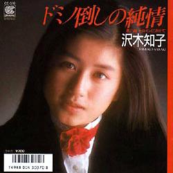 沢木知子(さわきともこ)ディスコグラフィ