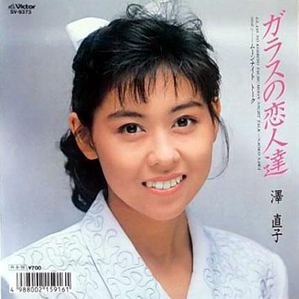 澤直子(さわなおこ)ディスコグラフィ