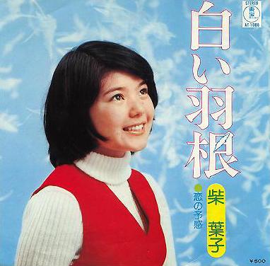 柴葉子(しばようこ)ディスコグラフィ