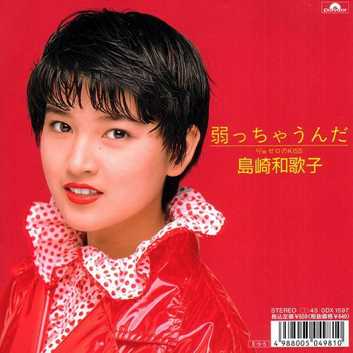 島崎和歌子(しまざきわかこ)ディスコグラフィ