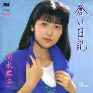 清水舞子(しみずまいこ)ディスコグラフィ