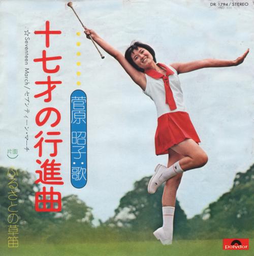 菅原昭子(すがわらしょうこ)ディスコグラフィ