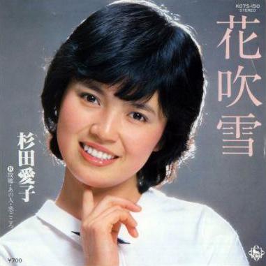 杉田愛子(すぎたあいこ)ディスコグラフィ