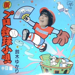 鈴木ゆかり(すずきゆかり)ディスコグラフィ