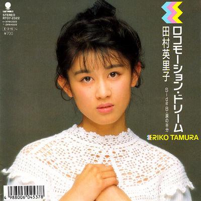 田村英里子(たむらえりこ)ディスコグラフィ