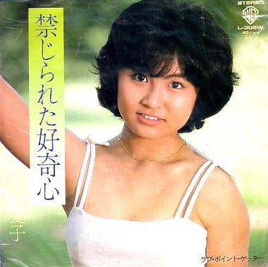 都川愛子(とがわあいこ)ディスコグラフィ