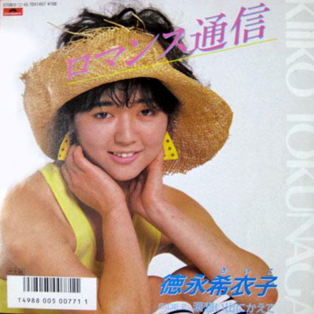 徳永希衣子(とくながきいこ)ディスコグラフィ