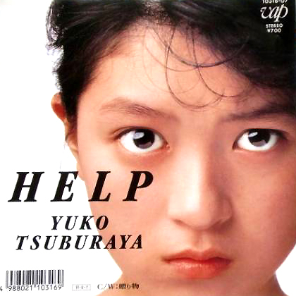 円谷優子(つぶらやゆうこ)ディスコグラフィ