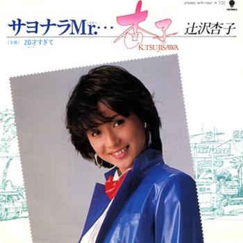 辻沢杏子(つじさわきょうこ)ディスコグラフィ
