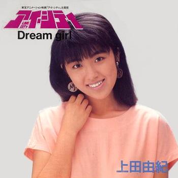 上田由妃(うえだゆき)ディスコグラフィ