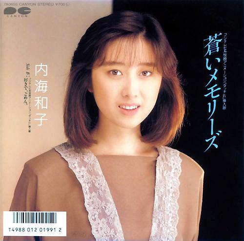 内海和子(うつみかずこ)ディスコグラフィ