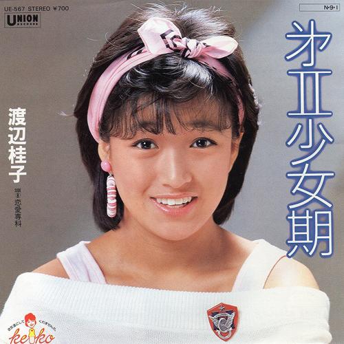 渡辺桂子『第II少女期』