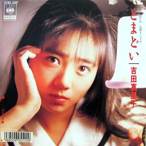 吉田真里子(よしだまりこ)ディスコグラフィ