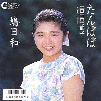 吉田早都子(よしださとこ)ディスコグラフィ