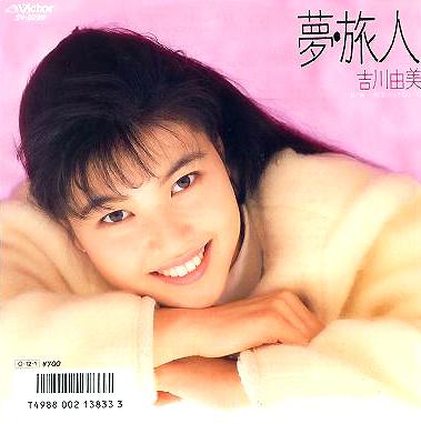 吉川由美(よしかわゆみ)ディスコグラフィ