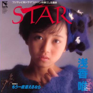 浅香唯『STAR』