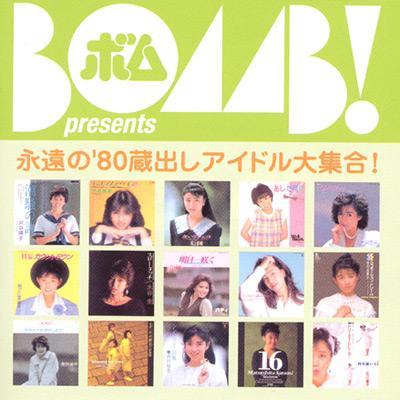 BOMB presents『永遠の'80蔵出しアイドル大集合!』