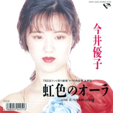 今井優子『虹色のオーラ』