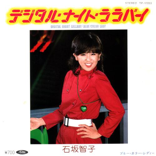 石坂智子『デジタル・ナイト・ララバイ』