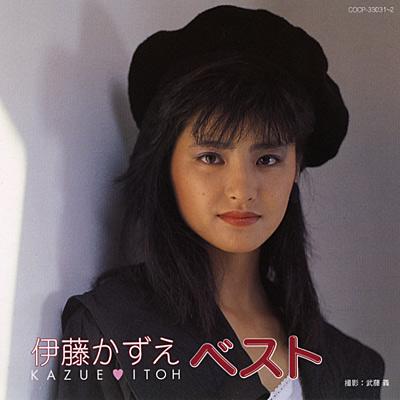 伊藤かずえ『アイドル・ミラクルバイブル・シリーズ2004 伊藤かずえベスト』