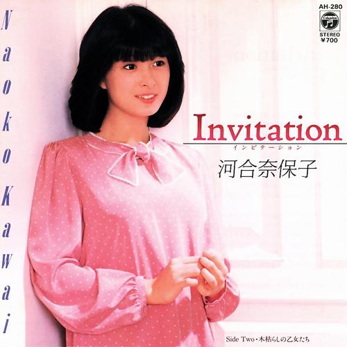 河合奈保子『Invitation』