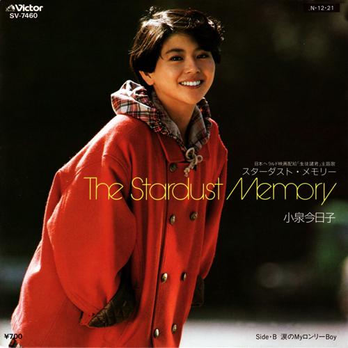 小泉今日子『The Stardust Memory』
