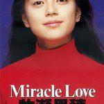 牧瀬里穂『Miracle Love』
