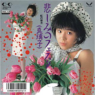 真璃子『悲しみのフェスタ』