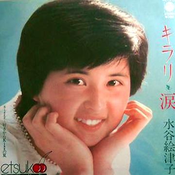 水谷絵津子『キラリ・涙』