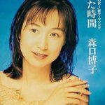 森口博子『あなたといた時間』