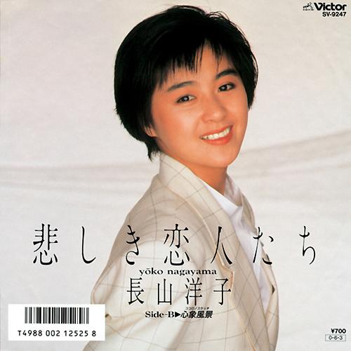 長山洋子『悲しき恋人たち』