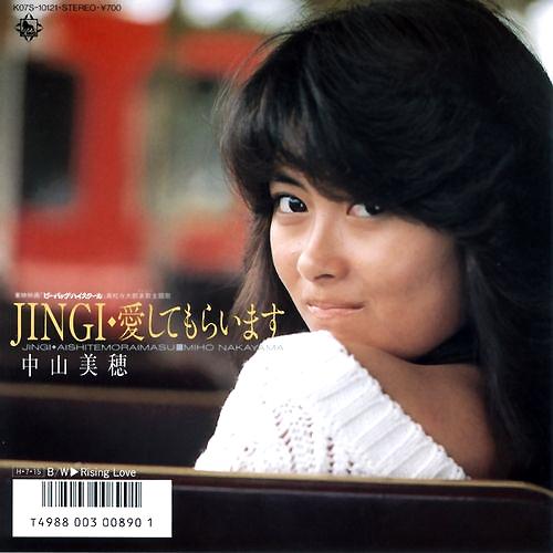 中山美穂『JINGI・愛してもらいます』