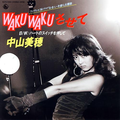 中山美穂『WAKU WAKU させて』