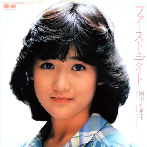 岡田有希子『ファースト・デイト』