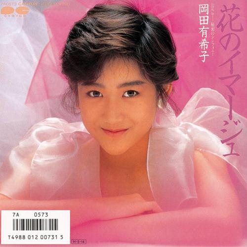 岡田有希子『花のイマージュ』