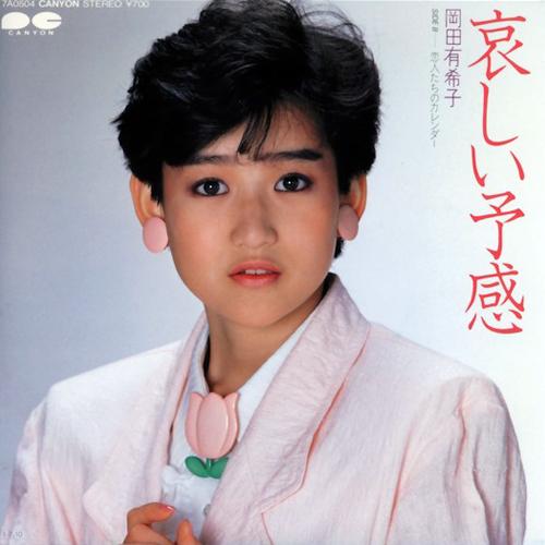 岡田有希子『哀しい予感』