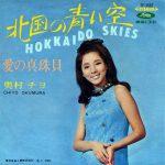 奥村チヨ『北国の青い空』